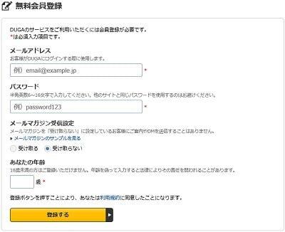 DUGAの無料会員登録画面