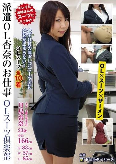 スーツフェチ 派遣OL杏奈のお仕事 OLスーツ倶楽部 月島杏奈ジャケット