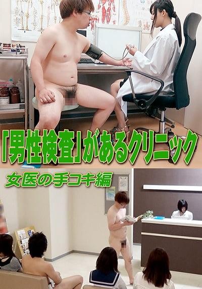 「男性検査」があるクリニック 女医の手コキ編ジャケット