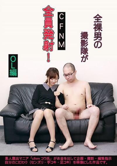 cfnmコウ作品5作目はOLと露出狂全裸男達とのAV動画撮影ジャケット表