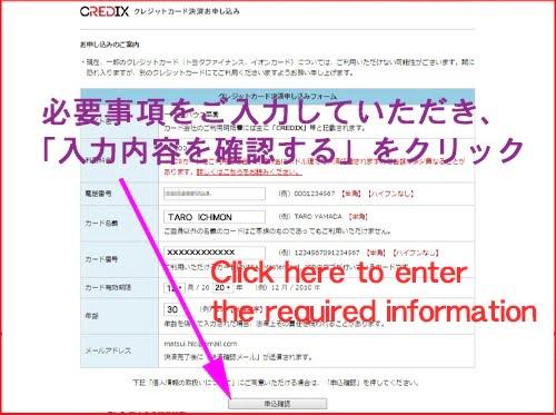 一門会公式サイト入会案内6