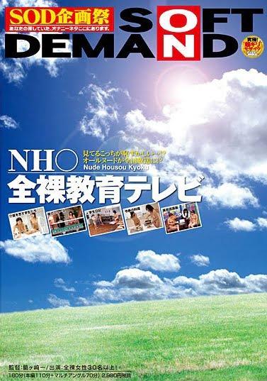 NH○ 全裸教育テレビジャケット表