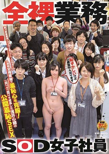 1週間全裸業務で羞恥心を克服!一回りも二回りも成長した浅井心晴の公開羞恥SEXジャケット表