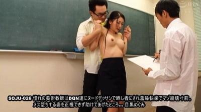 憧れの美術教師はDQN達にヌードデッサンで晒し者にされ羞恥快楽でマゾ崩壊寸前。メス堕ちする姿を正視できず助けてあげたところ… 目黒めぐみサンプル1