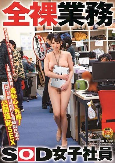 1週間全裸業務で羞恥心を克服!一回りも二回りも成長した吉岡明日海の公開羞恥SEXジャケット表