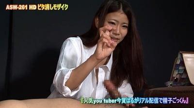 人気 you tuber 今賀はるがリアル配信で精子ごっくん!サンプル14