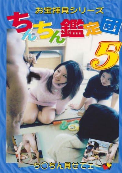 お宝拝見シリーズ ちんちん鑑定団 5ジャケット表