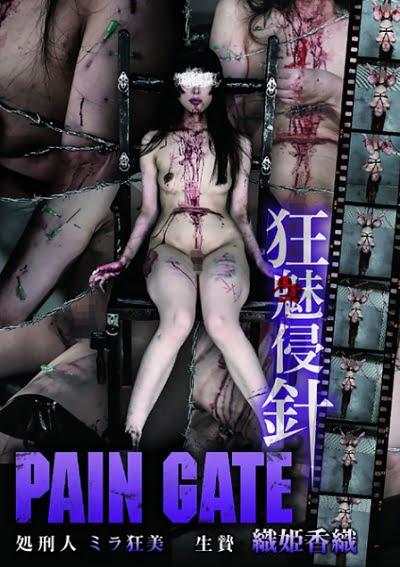 PAIN GATE 狂魅侵針ジャケット表