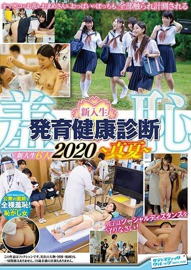 羞恥新入生発育健康診断2020~真夏~ジャケット