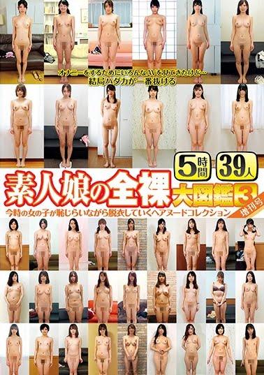 素人娘の全裸大図鑑3 5時間39人増刊号 今時の女の子が恥じらいながら脱衣していくヘアヌードコレクションジャケット表
