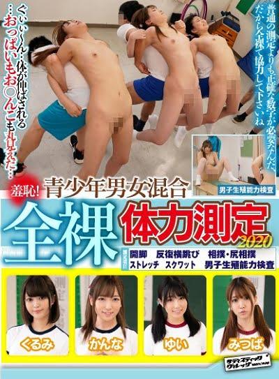 羞恥!青少年男女混合全裸体力測定2020 2開脚~反復横跳び~ストレッチ~相撲・尻相撲~スクワット~男子 生殖能力検査ジャケット