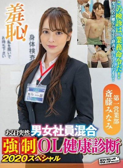 ある日突然男女社員混合OL健康診断2020斎藤みなみジャケット