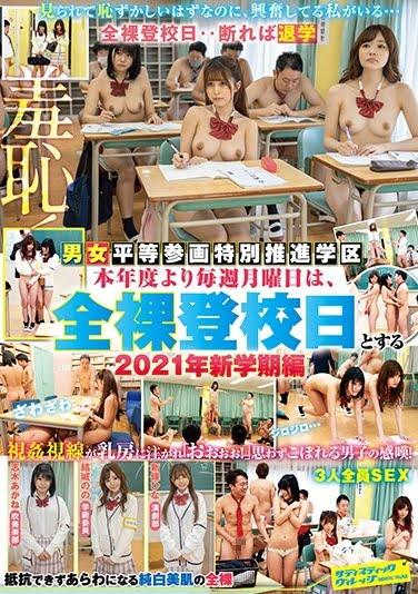 羞恥!男女平等参画特別推進学区 本年度より毎週月曜日は、全裸登校日とする 2021年新学期編ジャケット