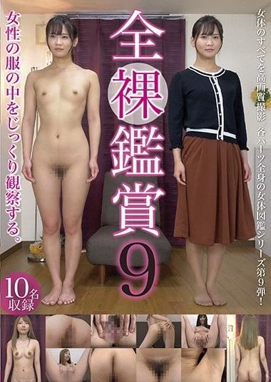 全裸鑑賞9ジャケット