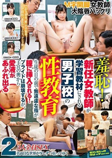 羞恥 新任女教師が学習教材にされる男子校の性教育 生徒の目の前で無遠慮な指が膣に挿入される!プライドは崩壊するが、子宮の奥から愛液があふれ出る2ジャケット