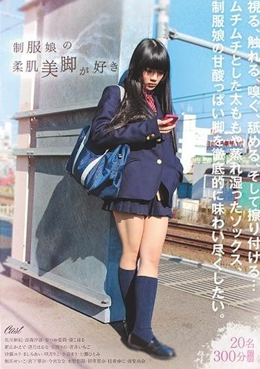 制服娘の柔肌美脚が好きジャケット表