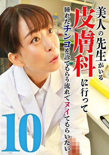 美人の先生がいる皮膚科に行って腫れたチンコを診てもらう流れでヌイてもらいたい(10)ジャケット