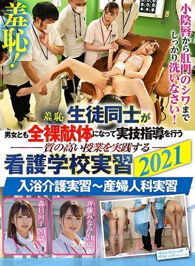 羞恥!生徒同士が男女とも全裸献体になって実技指導を行う質の高い授業を実施する看護学校実習2021 入浴介護実習~産婦人科実習ジャケット