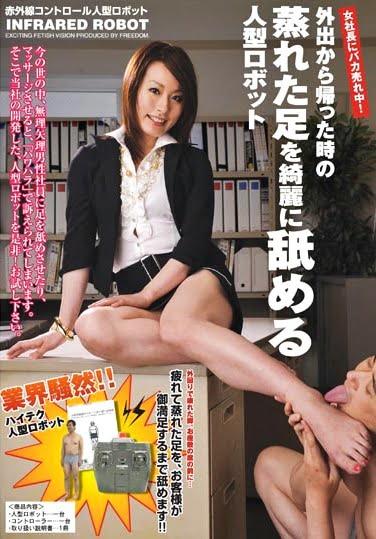 女社長にバカ売れ中!外出から帰った時の蒸れた足を綺麗に舐める人型ロボットジャケット表