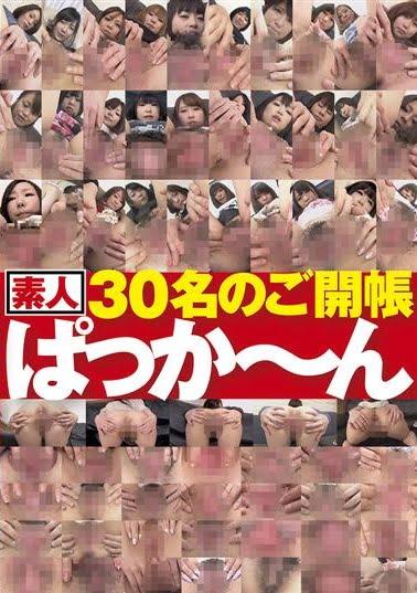 素人30名のご開帳ぱっか~んジャケット表