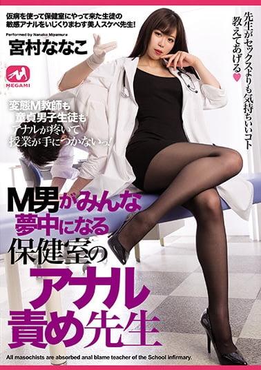 M男がみんな夢中になる保健室のアナル責め先生 宮村ななこジャケット